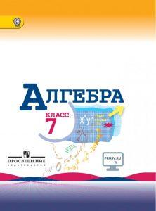 Учебник по алгебре Макарычев 7 класс